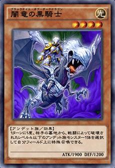 闇竜の黒騎士のアイコン
