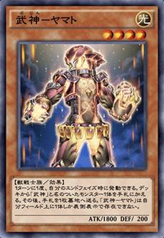武神-ヤマトのアイコン