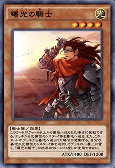曙光の騎士のアイコン