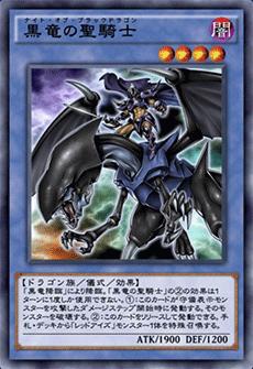 黒竜の聖騎士のアイコン