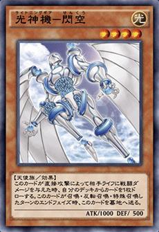 光神機-閃空のアイコン