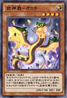 武神器-オロチのアイコン