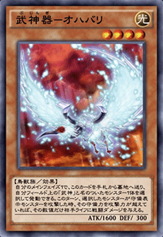 武神器-オハバリのアイコン