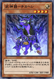 武神器-チカヘシのアイコン
