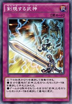 剣現する武神のアイコン