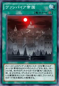 ヴァンパイア帝国のカード