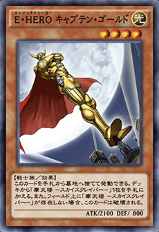 E・HEROキャプテンゴールドのアイコン