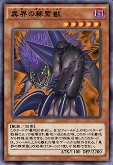 異界の棘紫獣のアイコン