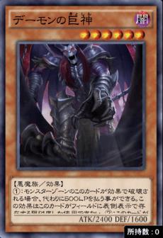 デーモンの巨神のアイコン