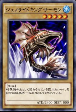 ジェノサイドキングサーモンのアイコン