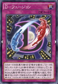D-フュージョンのアイコン
