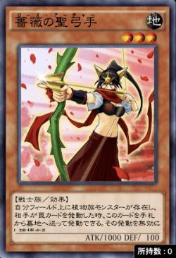 薔薇の聖弓手のアイコン