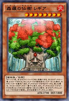 森羅の仙樹レギアのアイコン