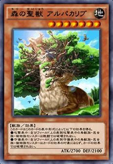 森の聖獣アルパカリブのアイコン