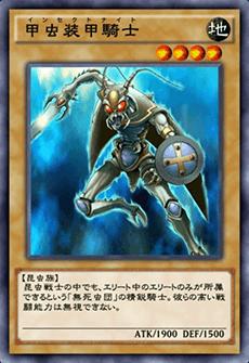 甲虫装甲騎士のアイコン