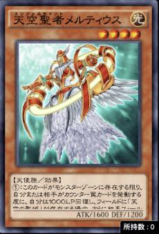 天空聖者メルティウスのアイコン
