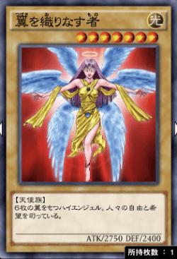 翼を織りなす者のアイコン