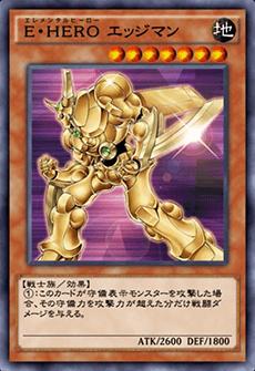 E・HERO エッジマンのアイコン