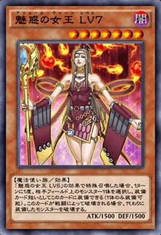 魅惑の女王 LV7のアイコン