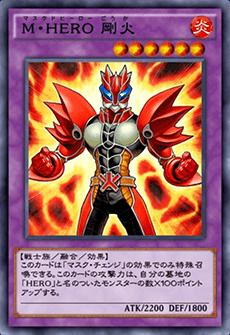 M・HERO 剛火のアイコン
