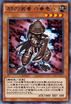 カラクリ武者 六参壱八のアイコン