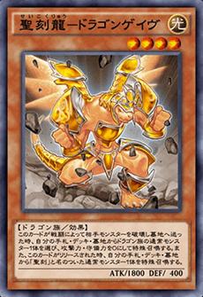 聖刻龍ドラゴンゲイヴのアイコン