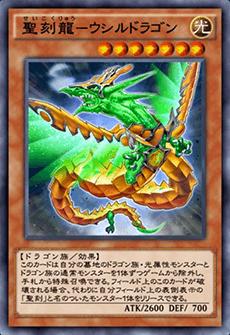 聖刻龍ウシルドラゴンのアイコン