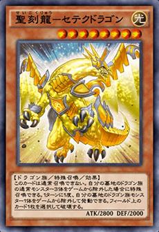 聖刻龍セテクドラゴンのアイコン