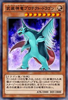 武装神竜プロテクト・ドラゴンのアイコン