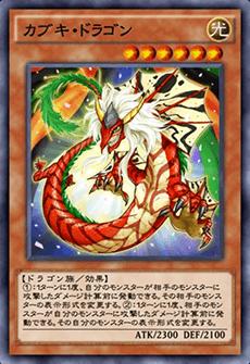 カブキ・ドラゴンのアイコン