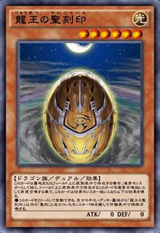 龍王の聖刻印のアイコン