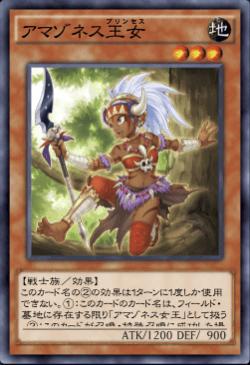 アマゾネス王女のアイコン