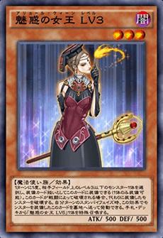 魅惑の女王 LV3のアイコン