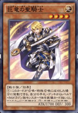 巨竜の聖騎士のアイコン