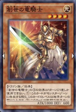 創世の竜騎士のアイコン