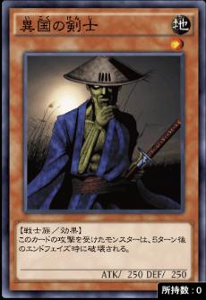 異国の剣士のアイコン