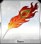 鳳凰の羽根