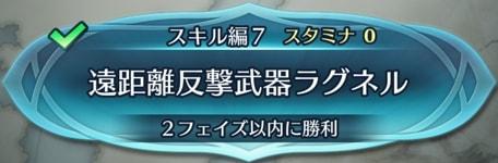 クイズマップ(スキル編7)「遠距離反撃武器ラグネル」