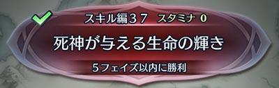最新のスキル編