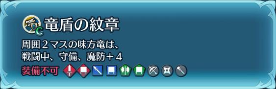 竜盾の紋章