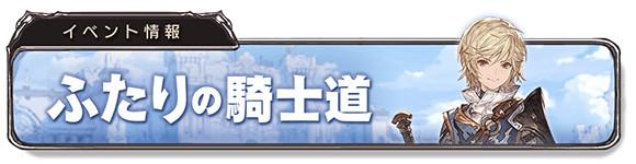 ふたりの騎士道(復刻)