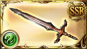風オメガ武器