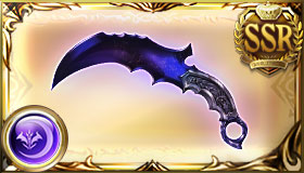 闇ミセリコルデ(アサシン英雄武器)