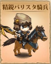 精鋭バリスタ騎兵アイコン