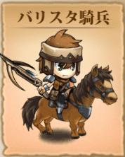 バリスタ騎兵