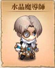 水晶魔導師アイコン