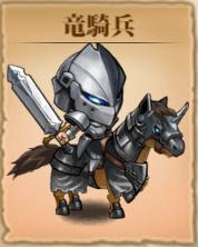 竜騎兵アイコン