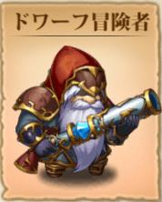 ドワーフ冒険者アイコン