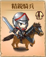 精鋭騎兵アイコン