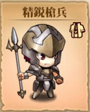 精鋭槍兵アイコン